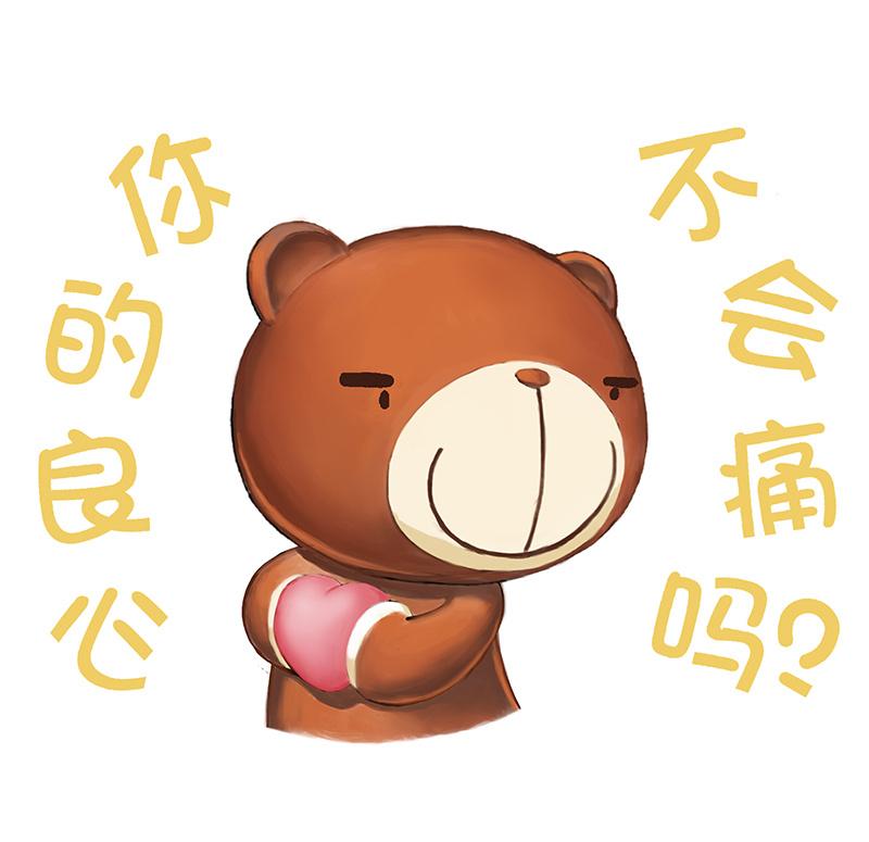 巧克力熊微信表情我自己玩的可爱表情包图片