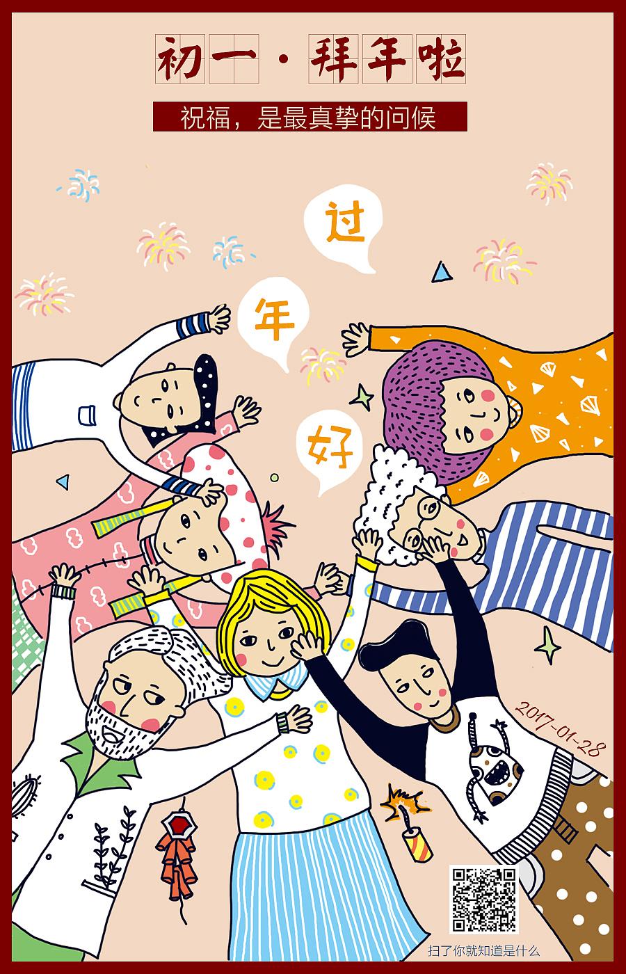 手绘新春海报