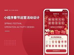 小程序春节运营活动专题设计