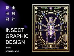 昆虫图形设计
