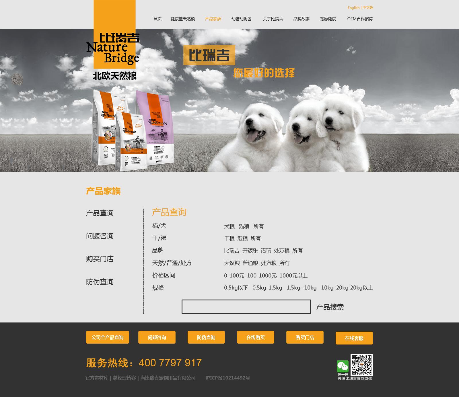 宠物网站模板设计产品列表页psd源文件,图片尺寸:1024×836,来自网页图片