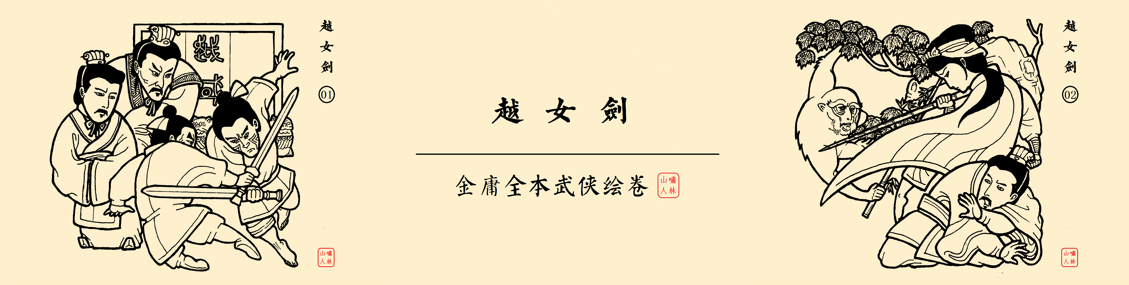 【越女剑】金庸全本武侠绘卷