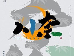 字体设计——川奈