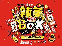 卫龙新品礼盒-花式吃辣条