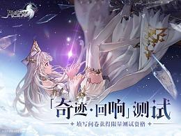 【麻薯作品】奇迹回响『风色幻想:命运传说』 PV