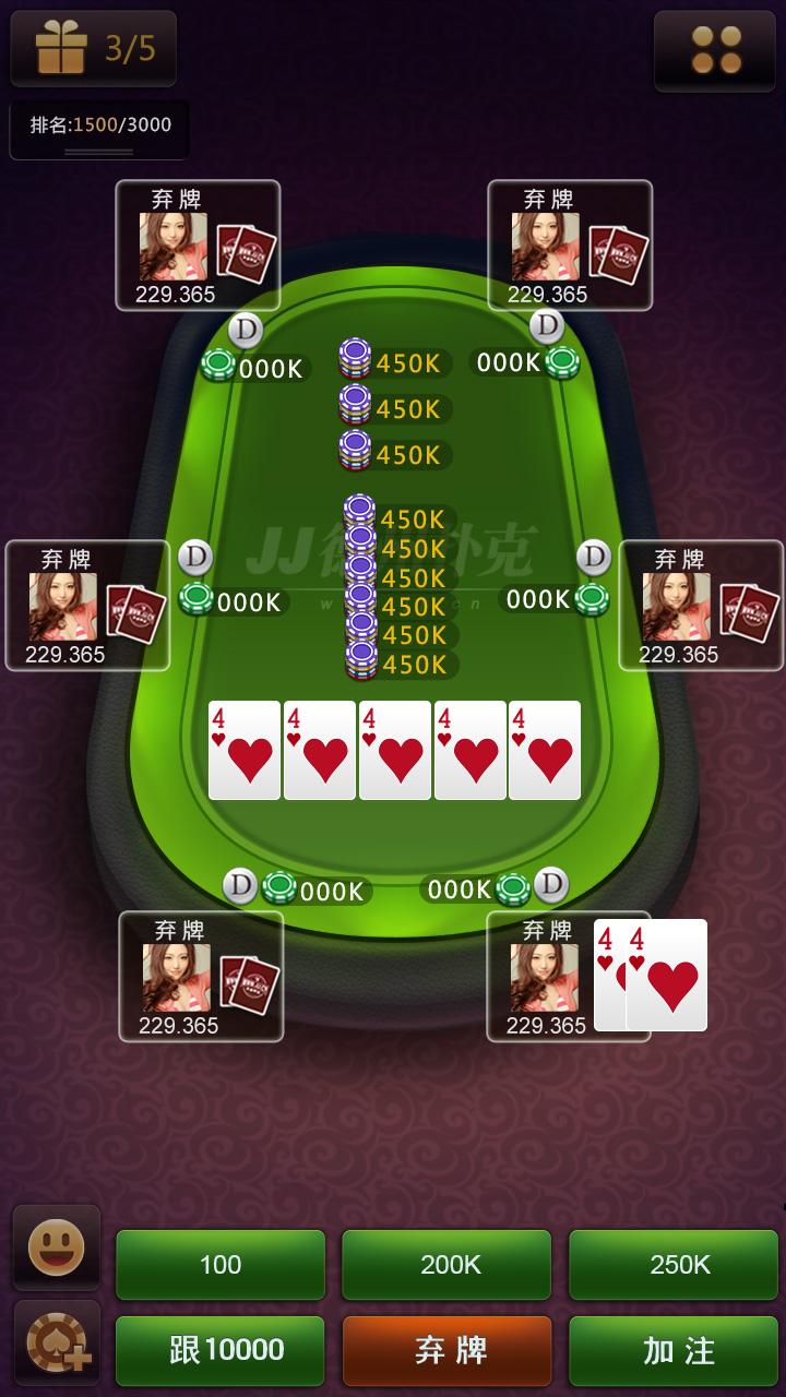 德州扑克手机竖版界面