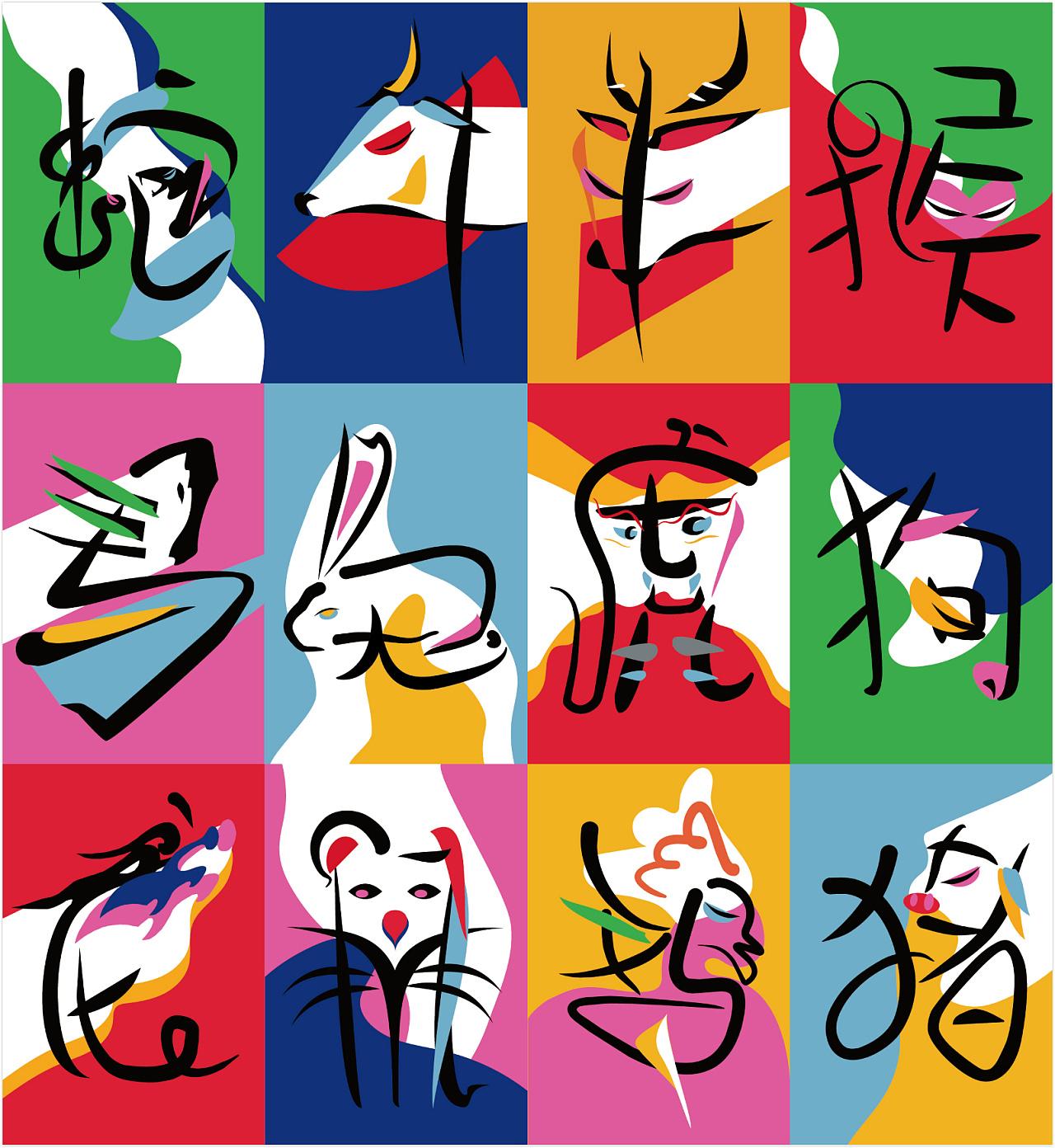 12生肖字体海报设计图片