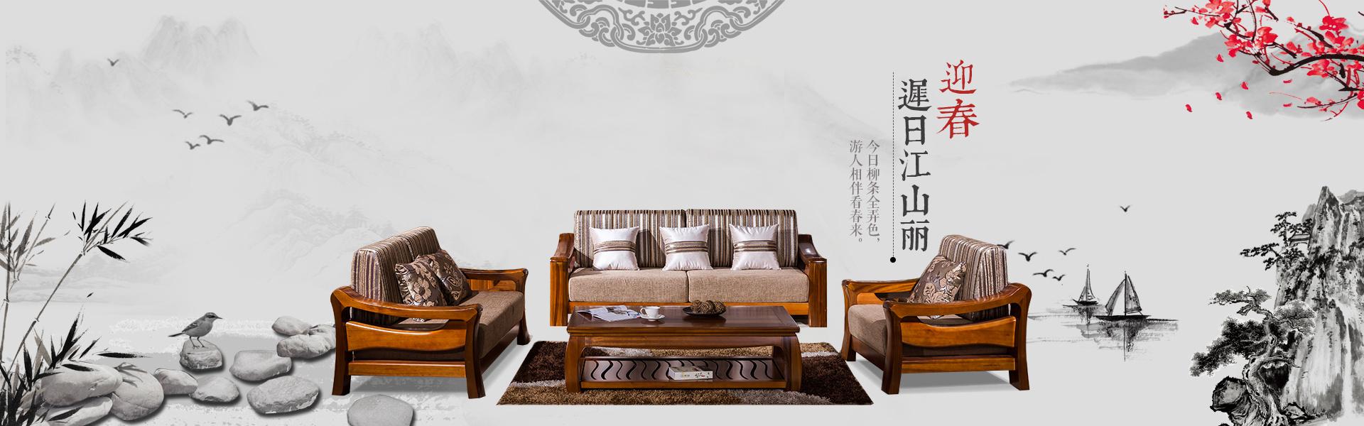 中式沙发家具图片