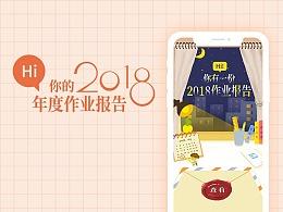 2018年度作业报告