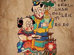 中国非传统年画(二)