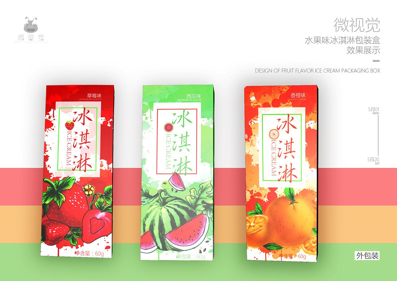 冰淇淋包装设计图片