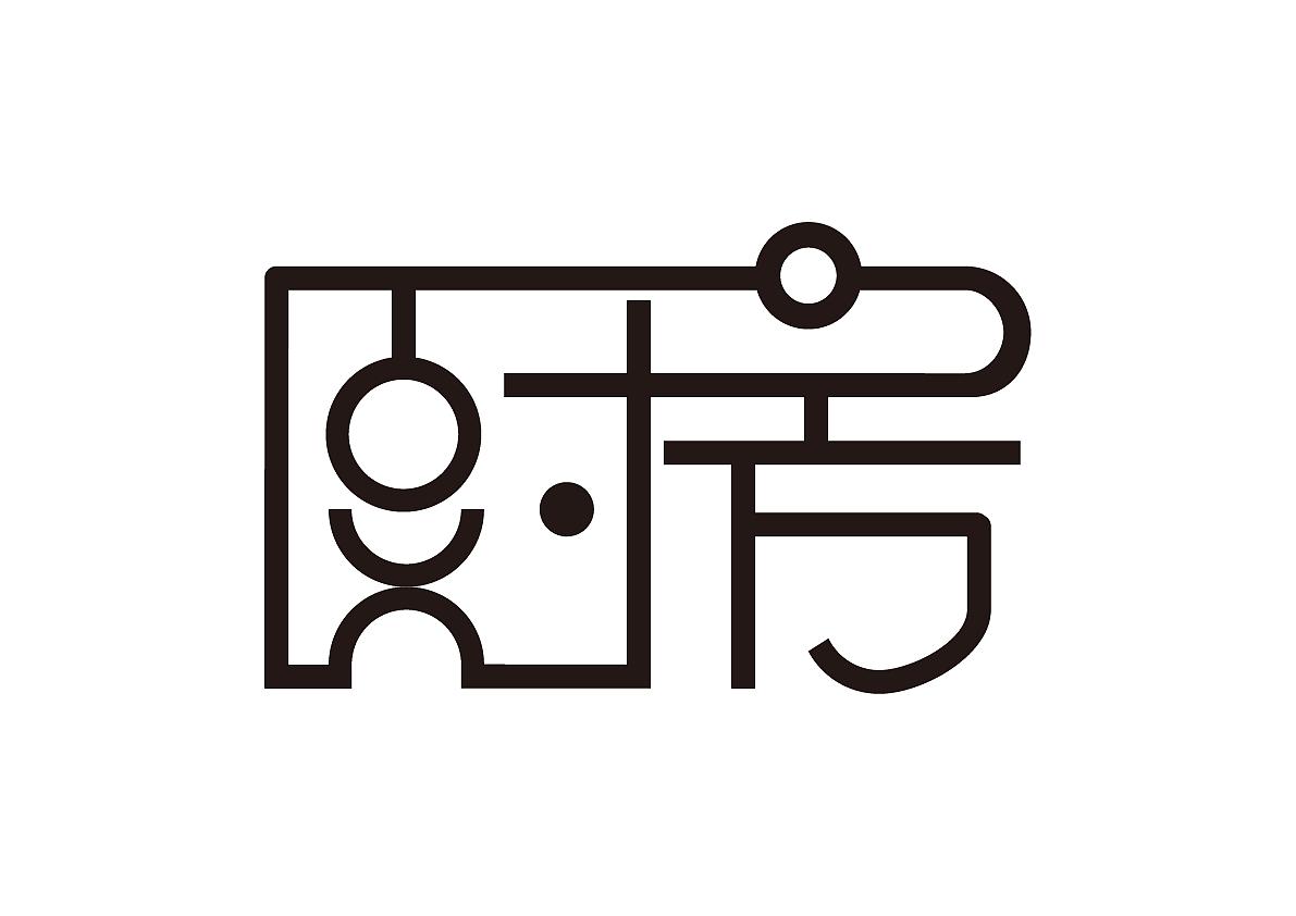 书包v书包-原创作品-站酷(zcool)多功能字体六合无绝对概念图片