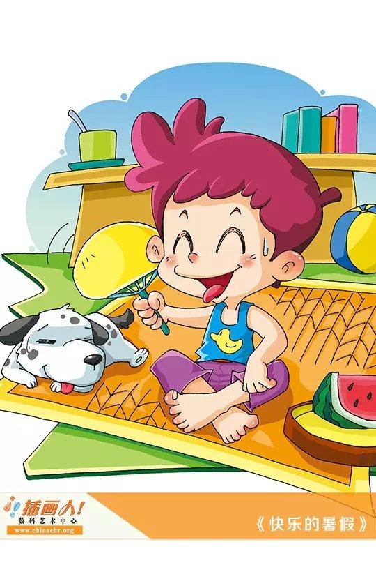 儿童手绘-武汉插画人学员作品快乐的暑假