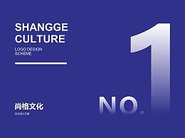 最简单的logo简单做  I  尙格文化