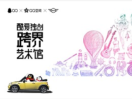 QQ&MINI跨界艺术馆合作-PERPOWER力美