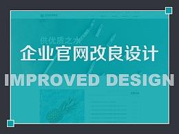 深圳水务官网及网厅改良设计
