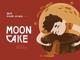 奥格光年/原创案例分享/《送一份追忆那时的月饼》