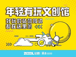 站酷X果壳商店 | 有意思博物馆空降北京