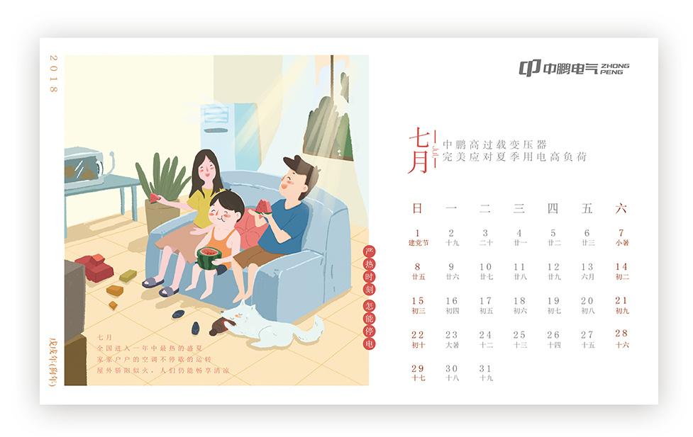 给中鹏电气做的2018日历|插画|商业插画|阿TE