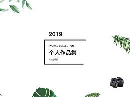 2019作品集