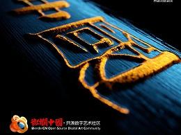blenderCN-入门2级材质学习-制作复合材质的基础实例-斑斓中国金