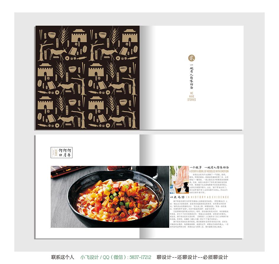 小飞设计:晋中味面馆全案策划(太原餐饮品牌设计)图片