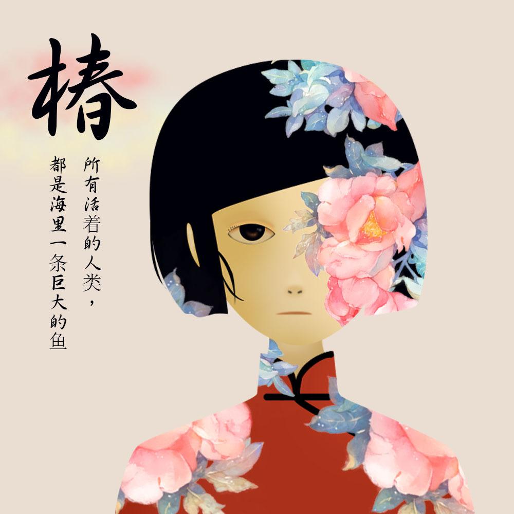 大鱼海棠-椿