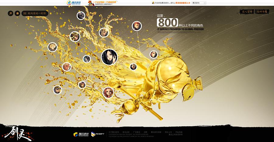 查看《BNS《剑灵》网页设计——腾讯游戏》原图,原图尺寸:1920x1000