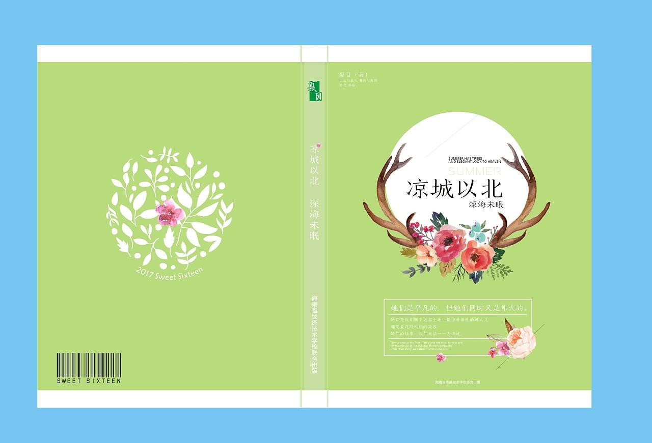 小说封面|平面|书装/画册|h康仔仔 - 原创作品 - 站酷