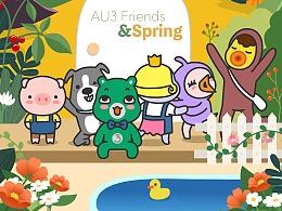 AU3 Friends的春日花园开放啦!