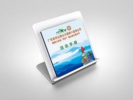 设计案例 | 广东省名山登山大赛第八届登山节活动手册