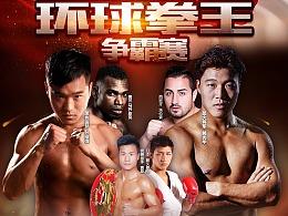 3月10日河南卫视武林风环球拳王争霸赛焦作站-海报设计
