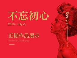 2018-07  近期作品展示