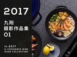 2017年九阳电陶炉美食产品摄影