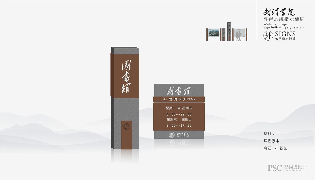 武汉学院导向标识系统设计 第一次提案稿