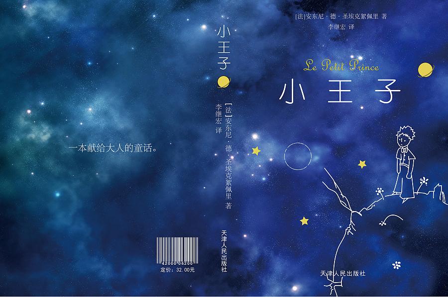 小王子 正版书籍封面