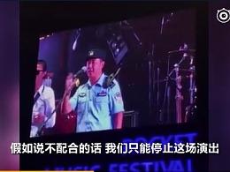 为了歌迷的安全 济南这位警察叔叔亲自上台了