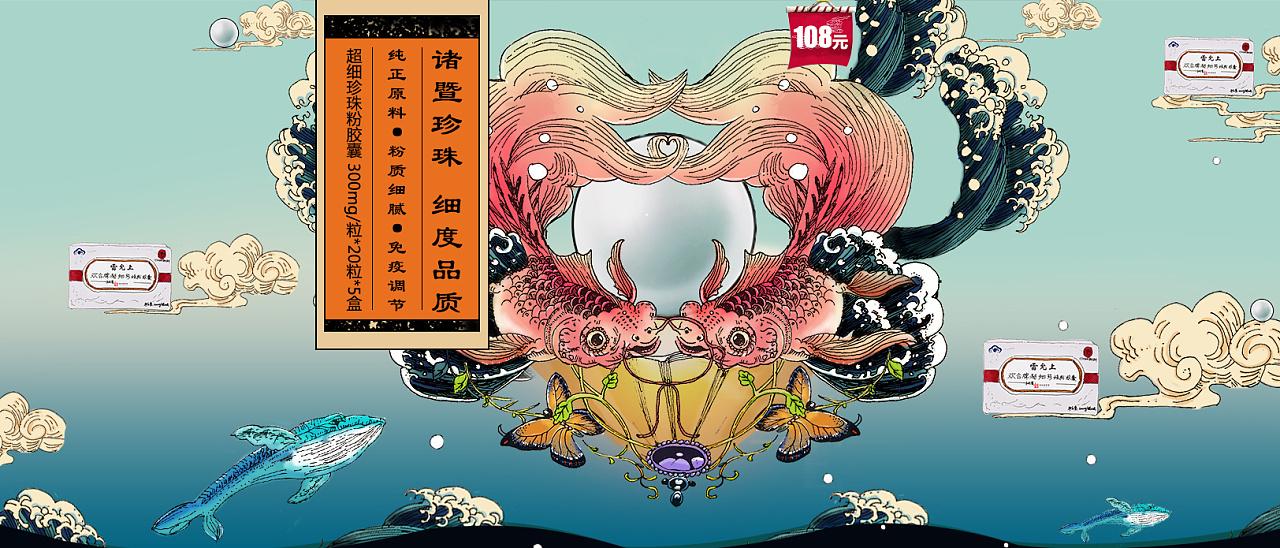 珍珠粉复古风手绘|网页|banner/广告图|轩大神 - 原创