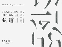 #品牌+室内设计#湖南25年书店老品牌的全面升级改造