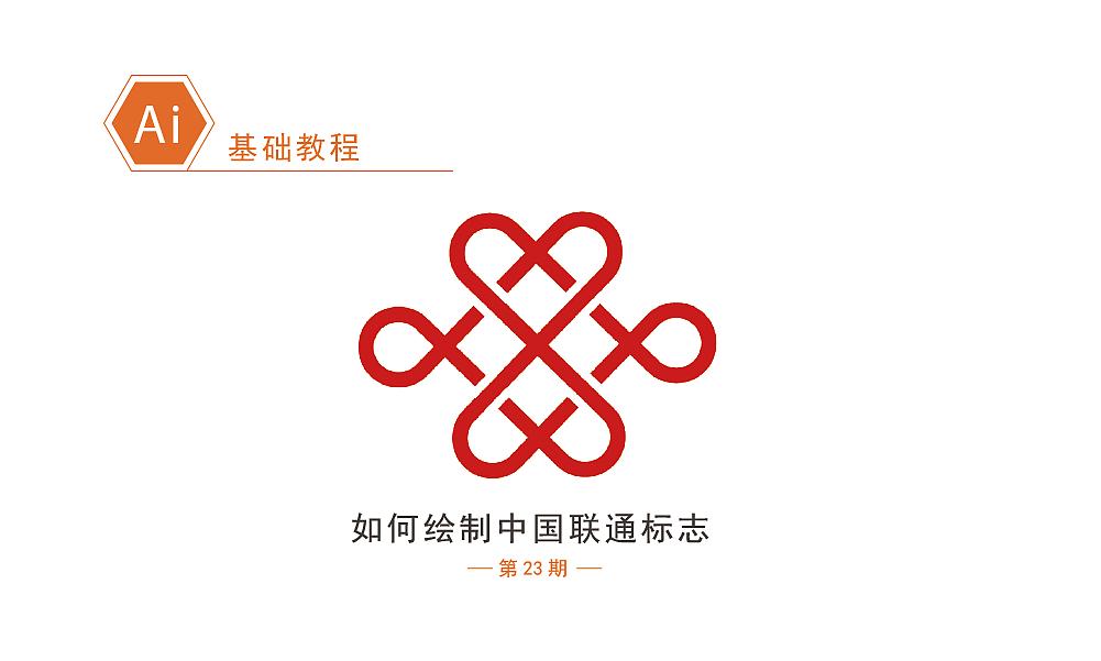 ai基础教程/如何绘制中国联通标志图片