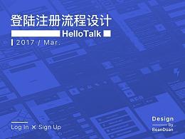 HelloTalk注册登陆设计