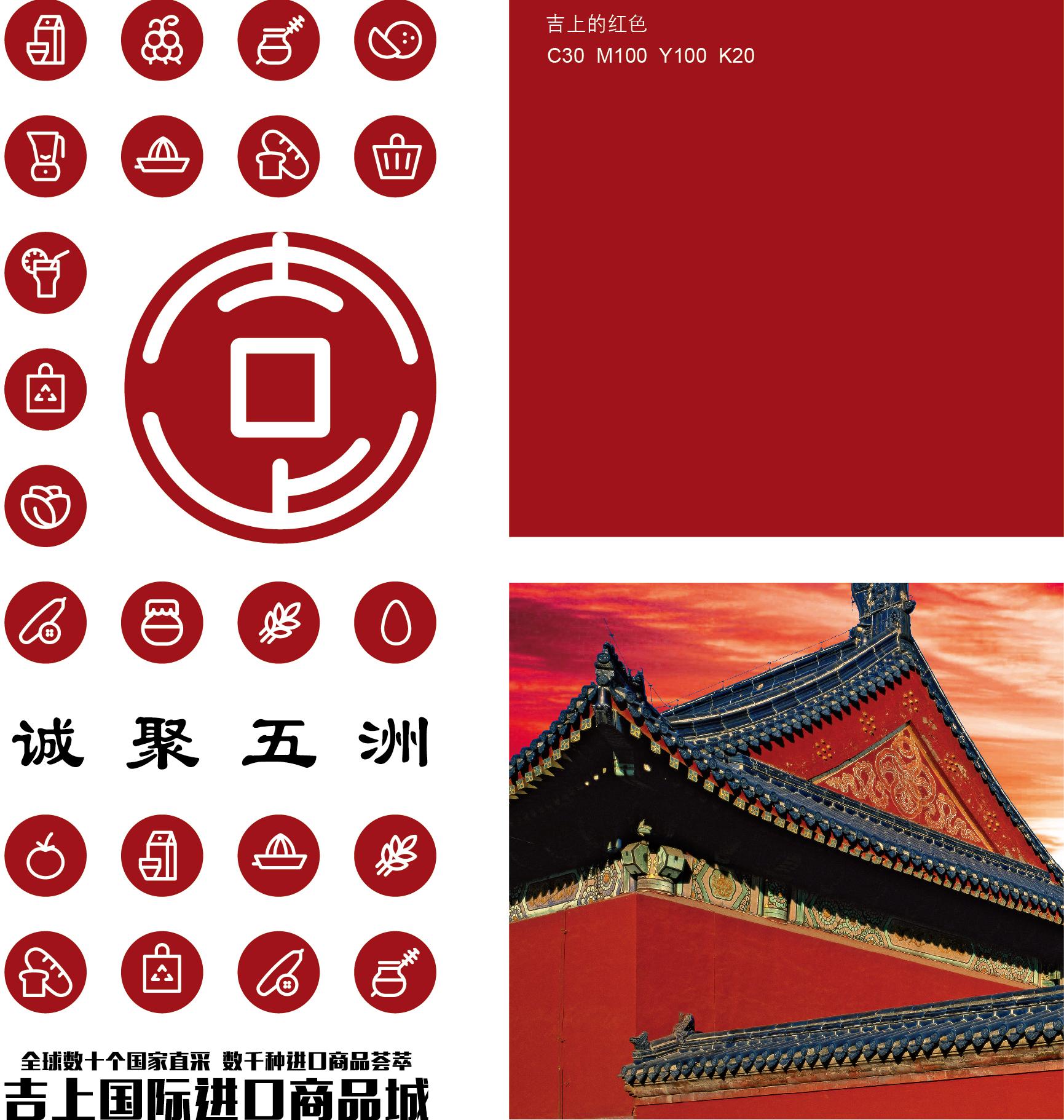 青岛吉上国际贸易有限公司|平面|标志|lisonglisong