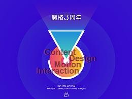 魔格三周年Ident动画及作品混剪