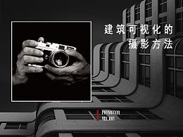 揭秘建筑可视化的摄影方法