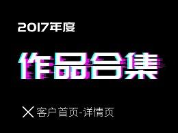 2017年度作品合集_阿强