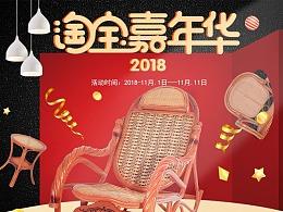 2018双11活动页——淘宝嘉年华家具类目