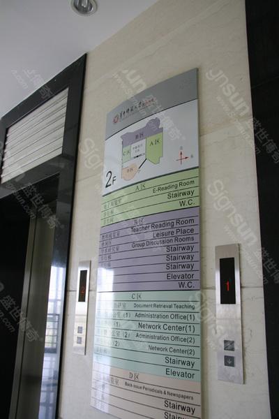 华中师范大学汉口分校标识导向系统欣赏-学校标识系列图片