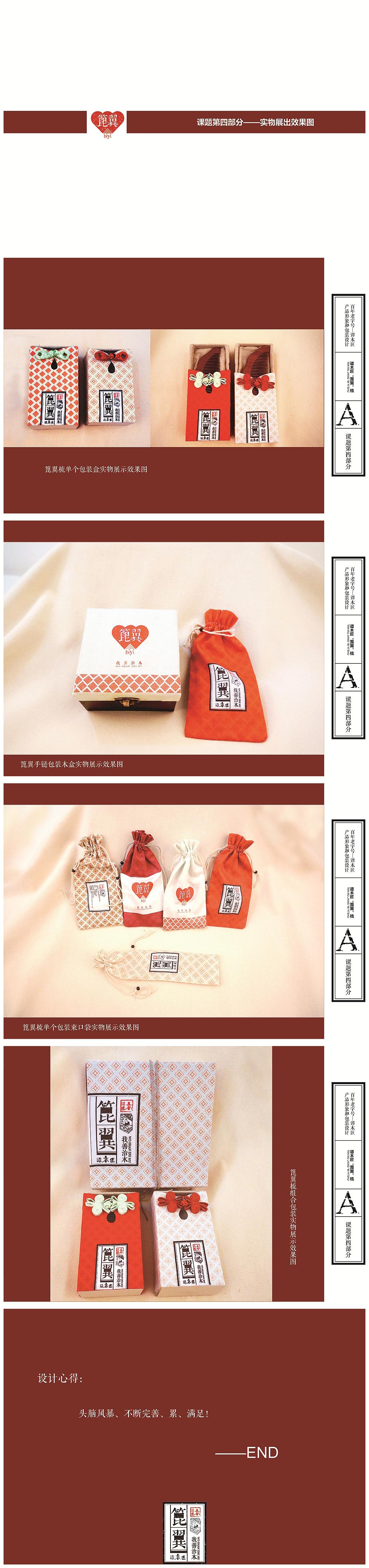 毕业设计作品-百年老字号产品形象和包装设计图片