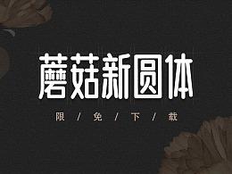 【官方】蘑菇新圆体-限时免费