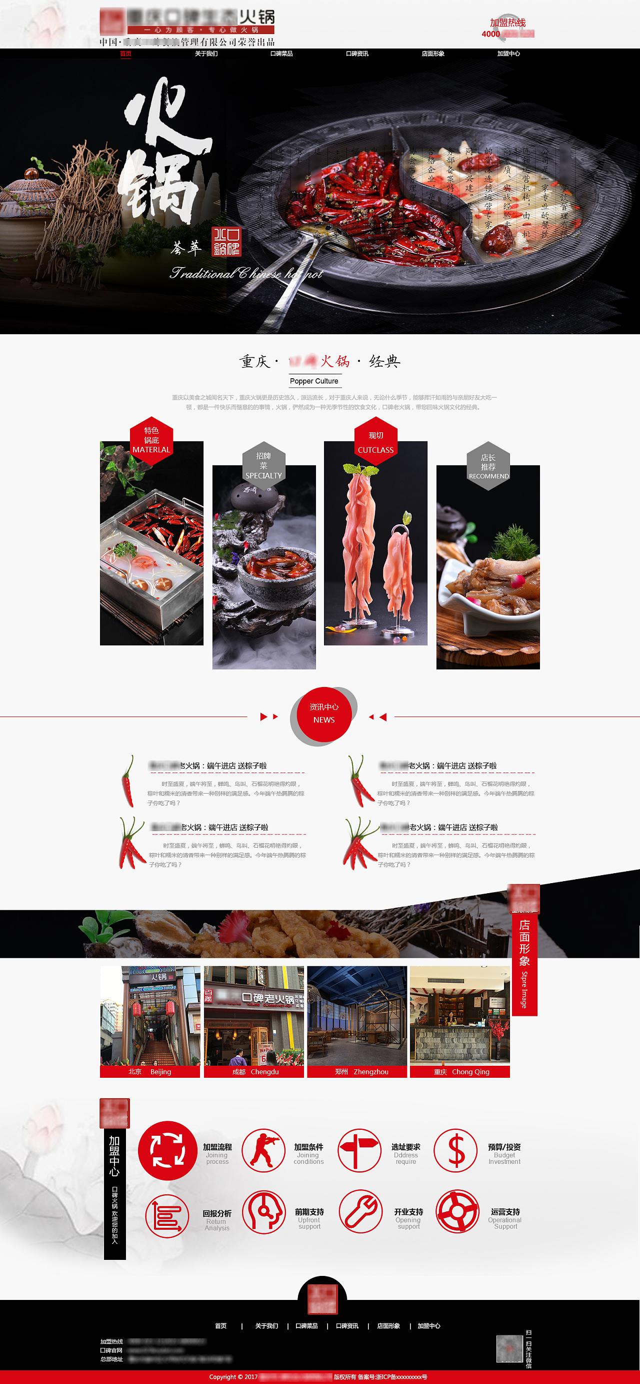 火锅店网站首页设计 首页网页设计图片